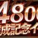 ガンホー、『パズル&ドラゴンズ』4月9日より開催の「4800万DL達成記念イベント!!」の詳細を公開 毎日ログインで「魔法石」&「たまドラ」をゲット