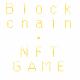 ゲームで稼ぎ、家を建てた猛者現る 今、知っておきたいブロックチェーンゲーム(NFTゲーム)のおおよそ