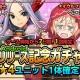 GMOゲームポット、『姫王と最後の騎士団』Android版がサービス開始 特別キャンペーン、イベントでシルバーウィークはお得に楽しもう!