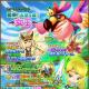 レベルファイブ、『ファンタジーライフ オンライン』にて新イベント「襲来!天空を舞う女王」を開催!