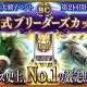 ドリコム、『ダビマス』最強馬を決定するイベント「第2回公式BC」のエントリー受付を開始!