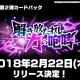 スクエニ、『ドラゴンクエストライバルズ』第2弾カードパック「解き放たれし力の咆哮」のリリース日を2月22日に決定!