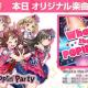 ブシロードとCraft Egg、『ガルパ』にPoppin'Partyの楽曲「What's the POPIPA!?」を追加!