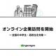 サイバーエージェント、中高生のオンラインでの企業訪問を受付開始!
