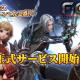 ガーラジャパン、『FOX-Flame Of Xenocide-』のDMM GAMES Ver(PC)の正式サービスを開始!