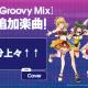 ブシロードとDonuts、『D4DJ Groovy Mix』でカバー楽曲「気分上々↑↑」を追加! CDTV特別編と連動!