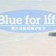 インプラス、画面に隠されたゴミを見つけるゲームアプリ『Blue for life 僕らは結局海が好き』を配信開始