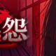 ザイザックス、3D脱出ゲーム『脱出×和風ホラー:夢怨』の事前登録受付を開始 不気味な夢の中を探索する3Dホラーゲーム