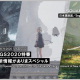 スクエニ、「ニーア TGS2020 特番まぁまぁ新情報がありまスペシャル」を9月24日22時より放送決定!