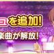 バンナム、『デレステ』でエクストラコミュ「椎名法子『プライスレス ドーナッCyu♡』登場!」を追加