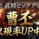 ネクソン、『真・三國無双 斬』で武将ガチャに「曹丕」登場 5月9日まで出現確率がアップ!!