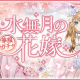 WishGame、『謀りの姫』で限定従者ガチャ「文曲の宴」 浪漫詩人「★5 李白」と文人美男子「★5 宋玉」が登場!