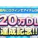 レッドクイーン、 STU48初の公式ゲームアプリ『STU48の7ならべ』が20万ダウンロードを突破 アイテムがもらえる記念キャンペーンを実施