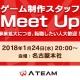 エイチーム、名古屋本社にて転職相談会「ゲーム制作スタッフMeet Up」を開催決定 オフィスツアーや各職種ごとのブースで社員と交流