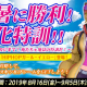 Snail Games Japan、『レジェンドオブヒーロー』で限定のキャラスキンやフレームが手に入る「残暑に勝利!強化特訓!!」を開催
