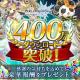 アクセルマーク、『ワールドクロスサーガ』が400万DL突破 伊藤賢治氏によるコラボBGMの製作が決定!