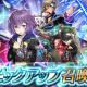 任天堂、『ファイアーエムブレム ヒーローズ』でピックアップ召喚イベント「凪スキル持ち」を開始 シリウス、霧亜、ベルナデッタをピックアップ