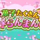 ドリコム、『ちょこっとファーム』でイベント「和菓子たくさん♪春らんまん」を開催!