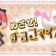 コーエーテクモゲームス、『ときめきレストラン☆☆☆』でイベント「めざせ! チョコマイスター」を開始! 2月9日からは「ときめきif」がスタート