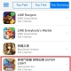 スクエニの繁体字版『DQMスーパーライト』が好調な出足…台湾、香港、マカオでTOP30入り、台湾iOS版は4位に