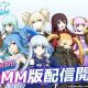 ゲームゲート、『蒼き鋼のアルペジオ ‐アルス・ノヴァ‐ Re:Birth』DMM版を本日より配信開始