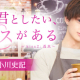 ボルテージ、「KISSMILLe」で俳優の小川史記さんとコラボしたチャット小説作品を連載開始