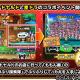 スクエニ、『星のドラゴンクエスト』が「マクドナルドコラボキャンペーン」を開催 お題のクリアで無料クーポンなどをプレゼント!