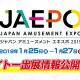 タイトー、「JAEPO2019」出展情報および特設サイトを公開! ブース1日アンバサダーに中村静香さん、金子貴俊さん、STU48、でんぱ組.incが就任