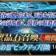"TYPE-MOON/FGO PROJECT、『Fate/Grand Order』で1月11日17時より「""山の翁""ピックアップ召喚」を開催"