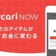 """メルカリ、フリマアプリ「メルカリ」で不用品をすぐ現金化できる""""即時買取""""サービス「メルカリNOW」を開始"""