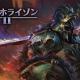 ウィザーズ・オブ・ザ・コースト、『マジック:ザ・ギャザリング』最新製品『モダンホライゾン2』を6月11日に発売