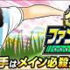 KLab、『キャプテン翼 ~たたかえドリームチーム~』で「イースター ファン・ディアスガチャ」を開催!