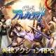 Snail Games、『戦乱アルカディア』で新機能「英雄録」や新武将追加を含むアップデートを実施!