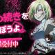 CTW、G123『ピーチボーイリバーサイドバトルサーガ』TVアニメ放送記念Twitterキャンペーンを開催!