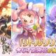Cygames、『プリンセスコネクト!Re:Dive』で「リトルリリカル」のミソギ、ミミ、キョウカの★6才能開花を3月5日に解放決定!