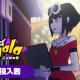 ガンホー、『ニンジャラ』にて短編カートゥーンアニメ「ニンジャラ 美しき侵入者」を公開!