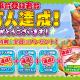 Snail Games Japan、『ぼくとダイノ』の事前登録数が5万人を達成! 最高レアリティの翼竜「LRケツァルコアトルス」のプレゼントが決定に