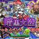 アルファゲームス、『リ・モンスター』で新行動追加キャラクターなどが登場する「新たなる旅路!暗⿊⼤陸ガチャ〜第⼀篇〜」を開始