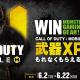 モンスターエナジー、『Call of Duty:Mobile』と全世界初のコラボを開催! 対象商品購入で武器XP(50XP)をはじめゲーム内アイテムがもらえる!
