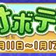 セガゲームス、『ぷよぷよ!!クエスト』でサボテン収集祭りイベント応援ガチャを実施 新キャラ「マルテ」が登場!