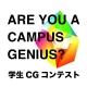 第23回学生CGコンテスト受賞作品イベント「Campus Genius Meeting」が2月16日~18日に日本科学未来館で開催