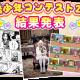 15-COMBO、『栽培少年』で開催していた「栽培少年コンテスト2015」の結果を発表 『イケない後宮遊戯』とのコラボキャンペーンも実施中!