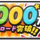 レベルファイブ、『妖怪ウォッチ ぷにぷに』が2000万DL突破! Yポイントが合計「6500pt」もらえるキャンペーンを開催