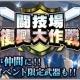 バンナム、『テイルズ オブ ザ レイズ』で新イベント「闘技場復興大作戦」を15日14時より開催 イベントクリアで「エミル」と「マルタ」が仲間に!