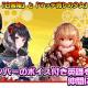 SNSエンターテイメント、『モンスターコレクト』で指原莉乃プロデュースのアイドル「=LOVE(イコールラブ)」とのコラボを開催!