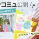 バンナム、『ミリシタ』でメインコミュ第87話「ちいさな一歩でも」を公開 篠宮可憐の楽曲「ちいさな恋の足音?」がライブで選択可能に