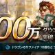 NCジャパン、『リネージュM』が100万DLを突破! 「ドラゴンのサファイア」や「捨てられし者の地の時間補充石」のプレゼントを実施