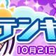 セガ、『ぷよぷよ!!クエスト』で「テンキッズガチャ」開催! ★7へんしんが可能な新ぷよ使い「ギンカ」登場!