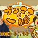 CyberZ、 声優・俳優として活躍中の古畑恵介さんが出演する番組「プンママと一緒」を毎週月曜日21:30より配信