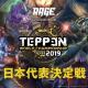 ガンホー、『TEPPEN』日本代表決定戦を「RAGE 2019 Winter powered by SHARP」にて開催!